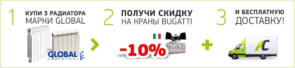 Купи 3 радиатора марки Global — получи скидку 10% на краны Bugatti