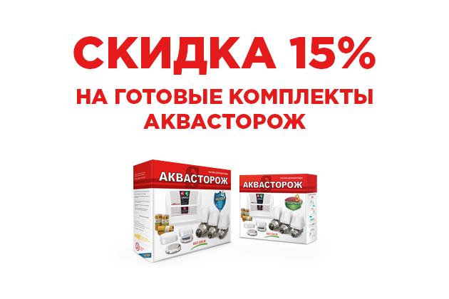 Скидка 15% на готовые комплекты защиты от протечек Аквасторож