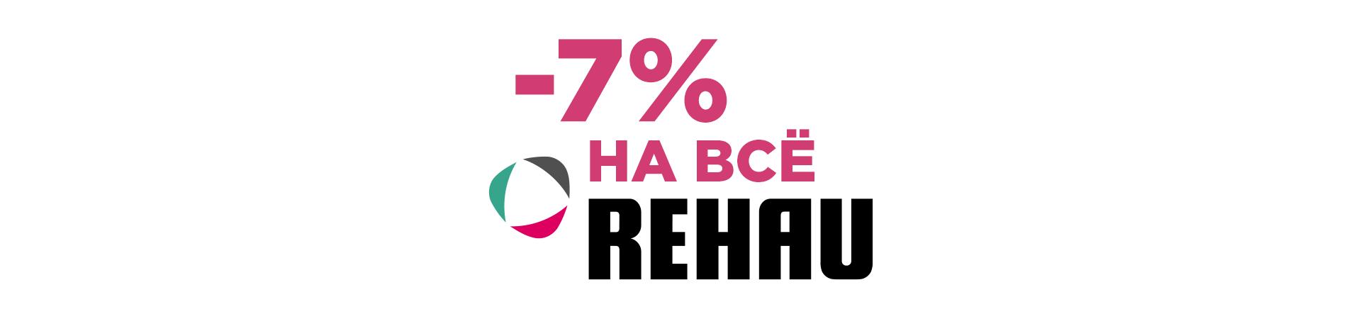 Скидка 7% на всю продукцию REHAU