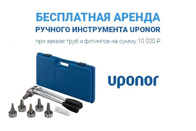 Бесплатная аренда инструмента Uponor при заказе труб и фитингов на сумму 10 000 руб.