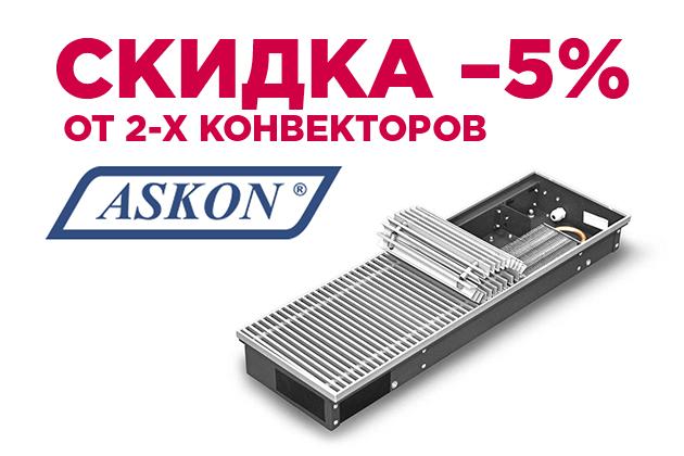 Скидка 5% на внутрипольные конвекторы отопления ASKON от 2-х штук