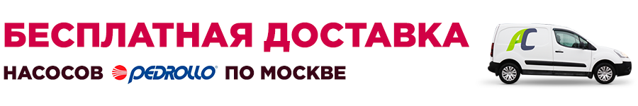 Бесплатная доставка насосов Pedrollo по Москве