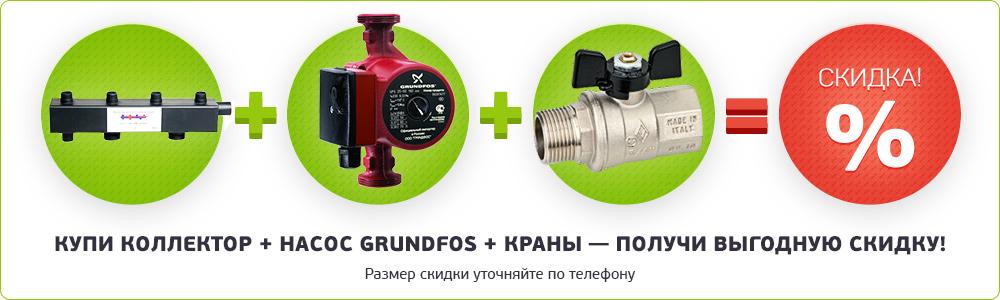 Коллектор + Grundfos + кран = СКИДКА!