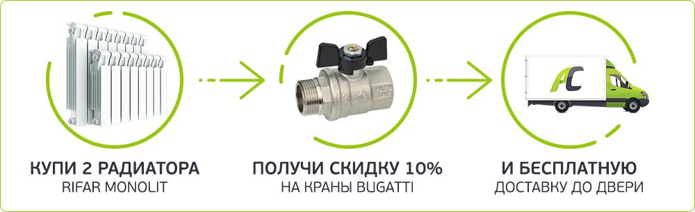 Купи 2 радиатора Rifar Monolit — получи скидку 10% на краны Bugatti