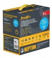"""Система контроля протечки воды Neptun ProW+ 1/2"""" купить в интернет-магазине Азбука Сантехники"""