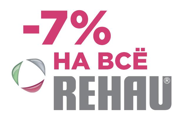 Скидка 7% на всю продукцию REHAU при заказе от 10 000 руб.