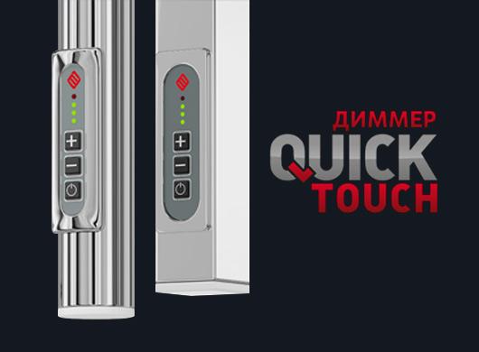 Полотенцесушители Terminus с диммерами Quick Touch