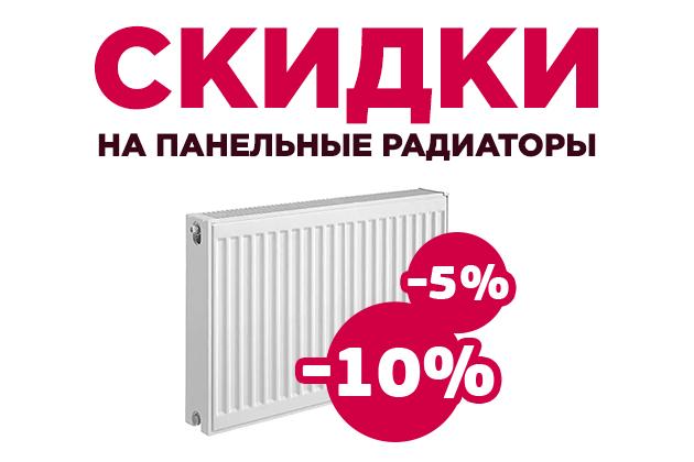 Скидки на стальные панельные радиаторы отопления
