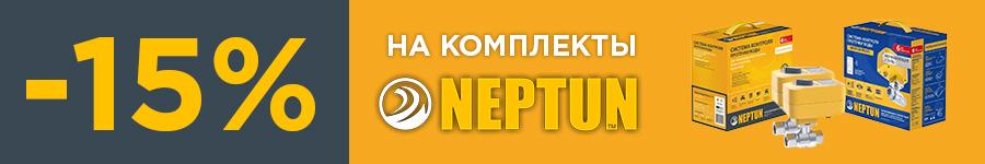 Скидка 15% при покупке комплектов системы контроля протечек воды «Нептун»