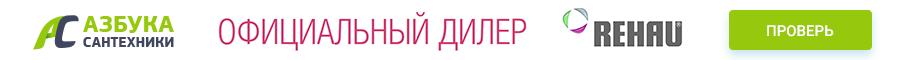 Официальный дилер REHAU