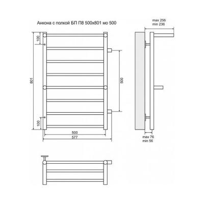 Полотенцесушитель водяной Terminus Анкона П8 500 × 801, с боковым подключением 500 купить в интернет-магазине Азбука Сантехники